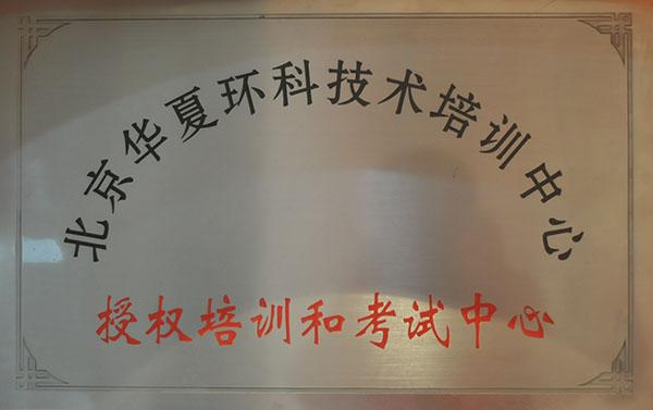 授权培训和考试中心