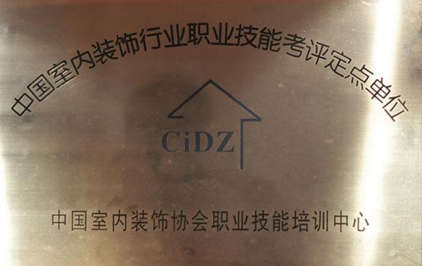中国室内装饰行业职业技能培训中心