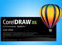 CoreLDRAW/CDR软件