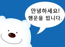 韩语入门兴趣班