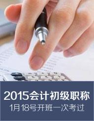 2015会计初级职称