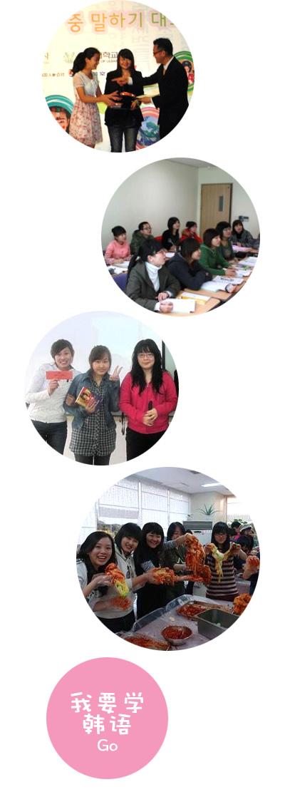 嘉兴学韩语