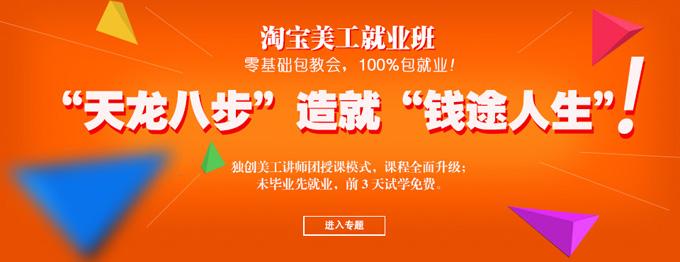 海宁淘宝美工培训高薪职业推荐
